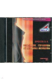 Последние страницы из дневника женщины (CDmp3) rmg лучшее на мр3 лолита компакт диск mp3