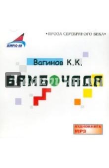 Бамбочада (CDmp3) rmg лучшее на мр3 лолита компакт диск mp3
