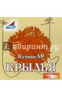 Крылья (CDmp3) чиполлино заколдованный мальчик сборник мультфильмов 3 dvd полная реставрация звука и изображения