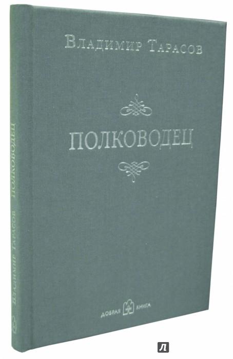 Иллюстрация 1 из 10 для Полководец - Владимир Тарасов | Лабиринт - книги. Источник: Лабиринт