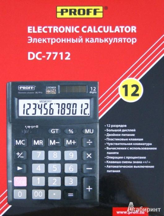 Иллюстрация 1 из 5 для Калькулятор настольный 12 разрядный (20-0271) | Лабиринт - канцтовы. Источник: Лабиринт