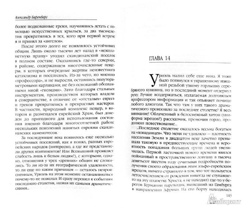 Иллюстрация 1 из 7 для Всё нормально, падаю! Неравный бой - Александр Баренберг | Лабиринт - книги. Источник: Лабиринт