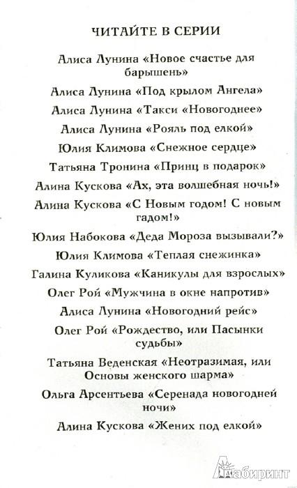 Иллюстрация 1 из 7 для Неотразимая, или Основы женского шарма - Татьяна Веденская | Лабиринт - книги. Источник: Лабиринт