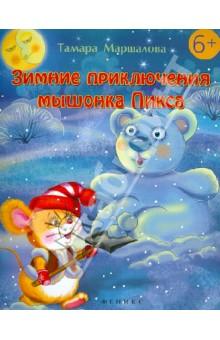 Зимние приключения мышонка Пикса