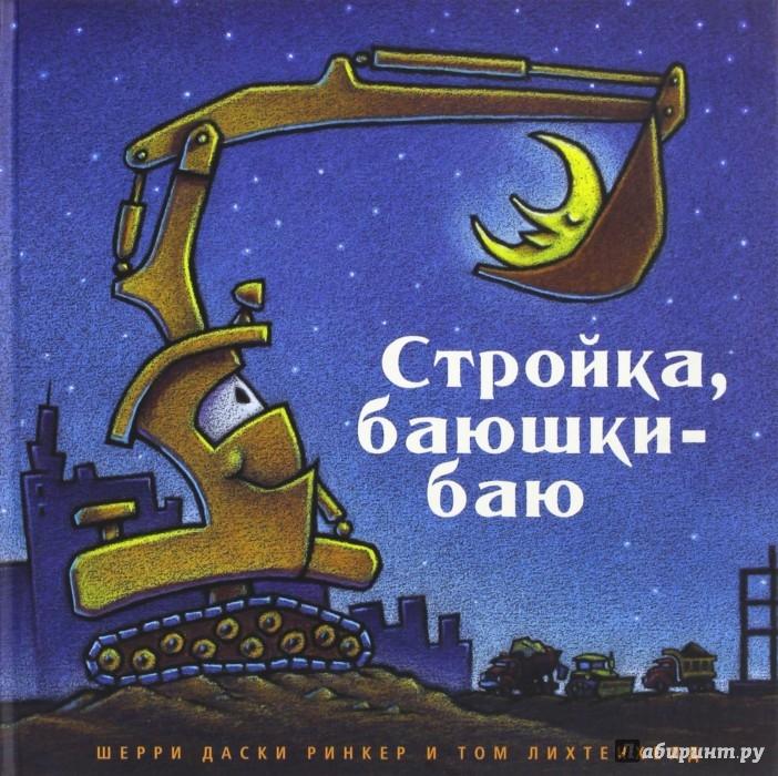 Иллюстрация 1 из 42 для Стройка, баюшки-баю - Ринкер Даски | Лабиринт - книги. Источник: Лабиринт