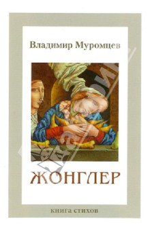 Муромцев Владимир » Жонглер. Книга стихов
