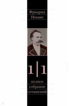 Полное собрание сочинений. В 13 томах. Том 1. Часть 1. Рождение трагедии. Из наследия 1869-1873 гг.