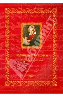Людвиг ван Бетховен. Жизнь и творчество