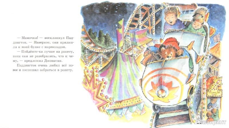 Иллюстрация 1 из 28 для Медвежонок Паддингтон на ярмарке - Майкл Бонд   Лабиринт - книги. Источник: Лабиринт