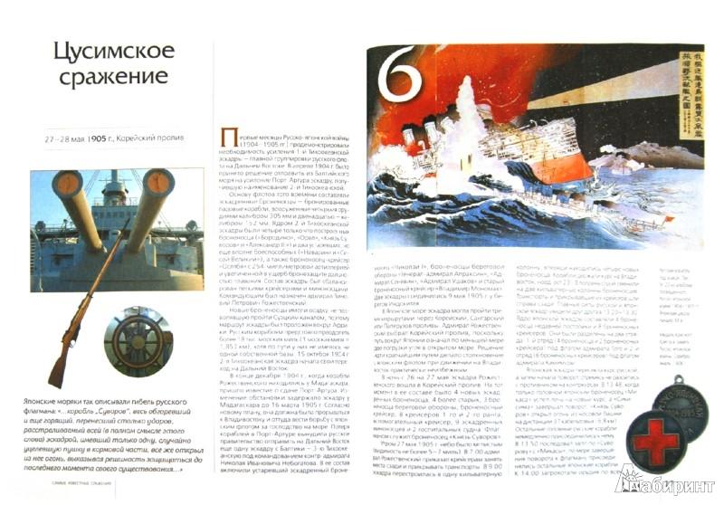 Иллюстрация 1 из 5 для Самые известные сражения | Лабиринт - книги. Источник: Лабиринт