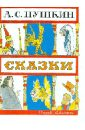 Сказки [Сказка о зол. петушке;Сказка о рыбаке], Пушкин Александр Сергеевич