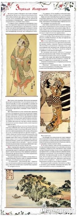 Иллюстрация 1 из 2 для Зеркало Мацуямы. Свиток | Лабиринт - книги. Источник: Лабиринт
