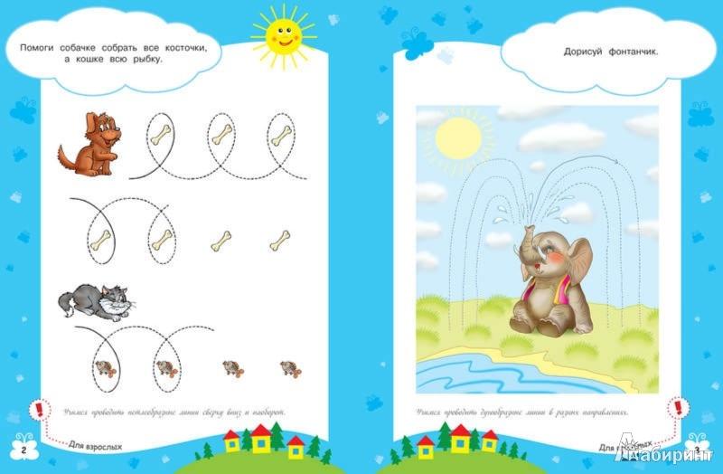 Иллюстрация 1 из 33 для Пишем буквы - Ольга Земцова   Лабиринт - книги. Источник: Лабиринт