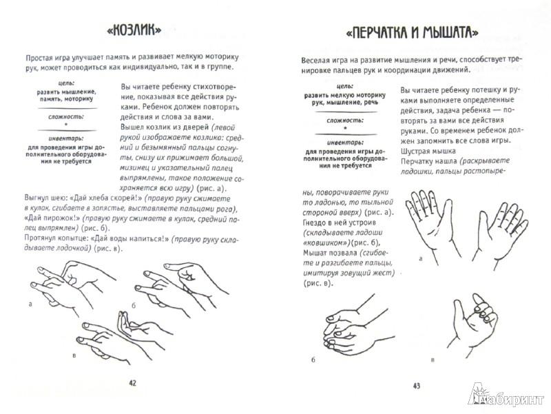 Иллюстрация 1 из 7 для Как научить ребенка писать - Анастасия Круглова | Лабиринт - книги. Источник: Лабиринт