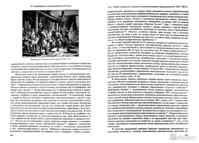 Иллюстрация 1 из 21 для Благосостояние населения и революции в имперской России: XVIII - начало XX века - Борис Миронов | Лабиринт - книги. Источник: Лабиринт
