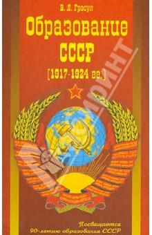 Образование СССР (1917-1924 г.г.)