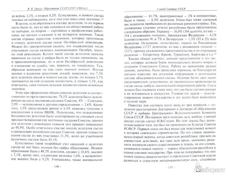 Иллюстрация 1 из 7 для Образование СССР (1917-1924 г.г.) - Владислав Гросул | Лабиринт - книги. Источник: Лабиринт