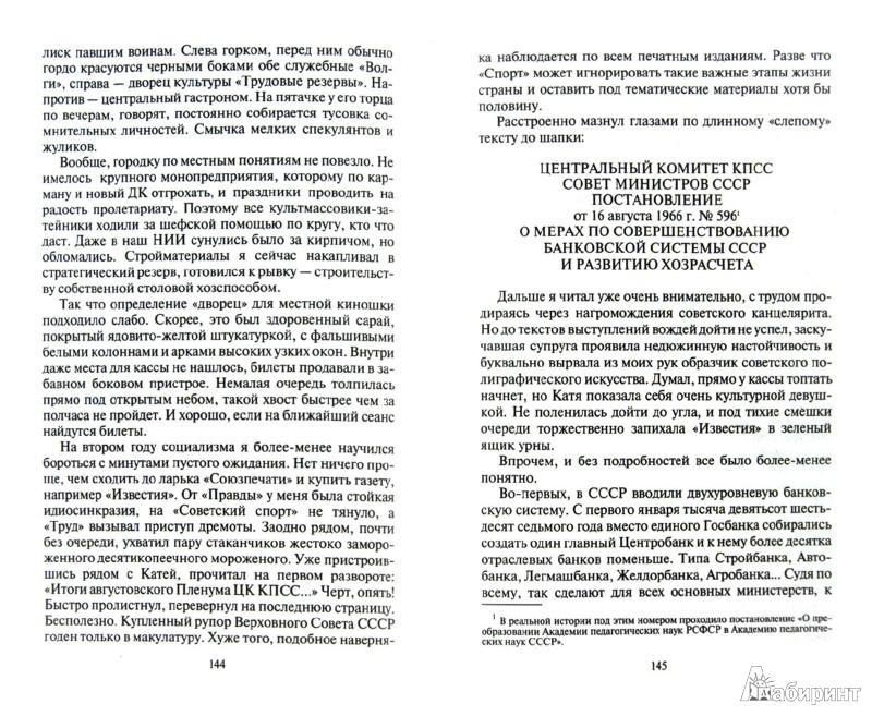 Иллюстрация 1 из 5 для Еще не поздно. Разбег в неизвестность - Павел Дмитриев | Лабиринт - книги. Источник: Лабиринт