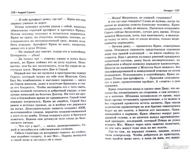 Иллюстрация 1 из 10 для Западня - Андрей Стрелко | Лабиринт - книги. Источник: Лабиринт