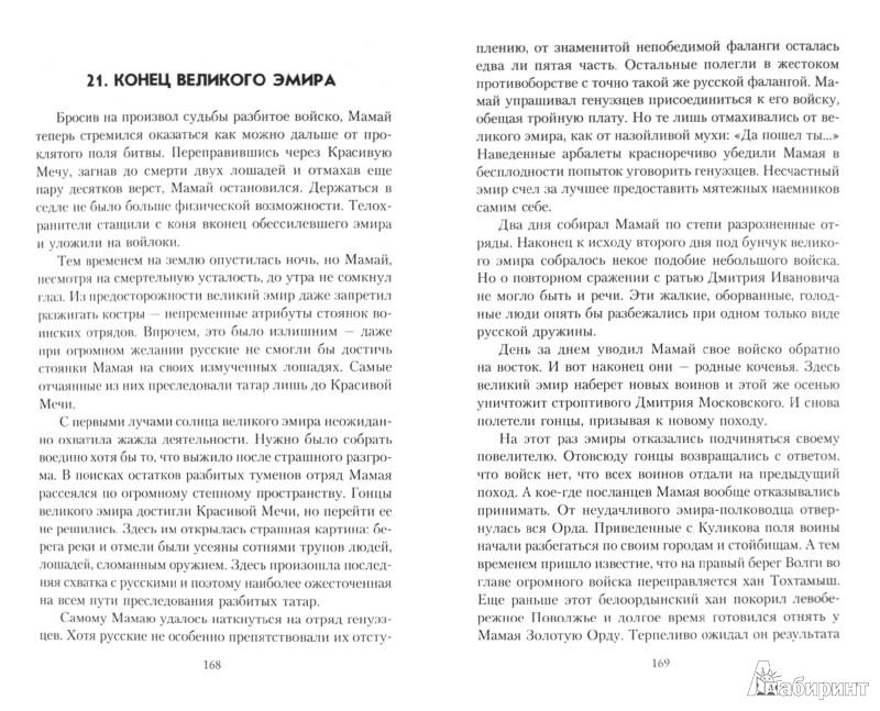 Иллюстрация 1 из 6 для Ягайло - князь Литовский - Геннадий Левицкий | Лабиринт - книги. Источник: Лабиринт