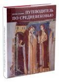Путеводитель по Средневековью