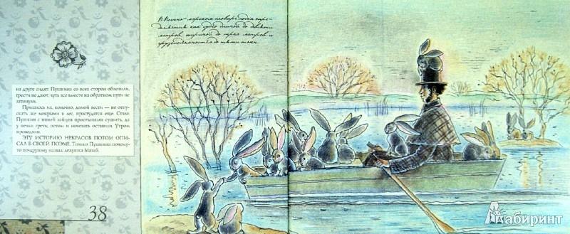 Иллюстрация 1 из 8 для Приключения Пушкина - Наталия Ермильченко | Лабиринт - книги. Источник: Лабиринт