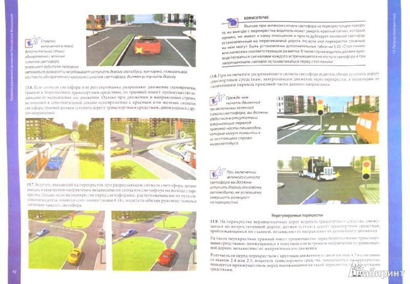 Иллюстрация 1 из 12 для Правила дорожного движения с примерами  и комментариями. 2013 - Евгений Шельмин | Лабиринт - книги. Источник: Лабиринт