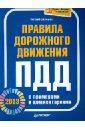 Правила дорожного движения 2013 с примечаниями и комментариями, Шельмин Евгений Васильевич