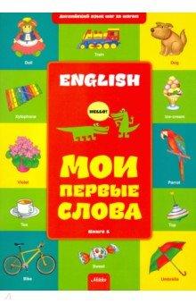 Английский шаг за шагом. Книга 1. Мои первые слова