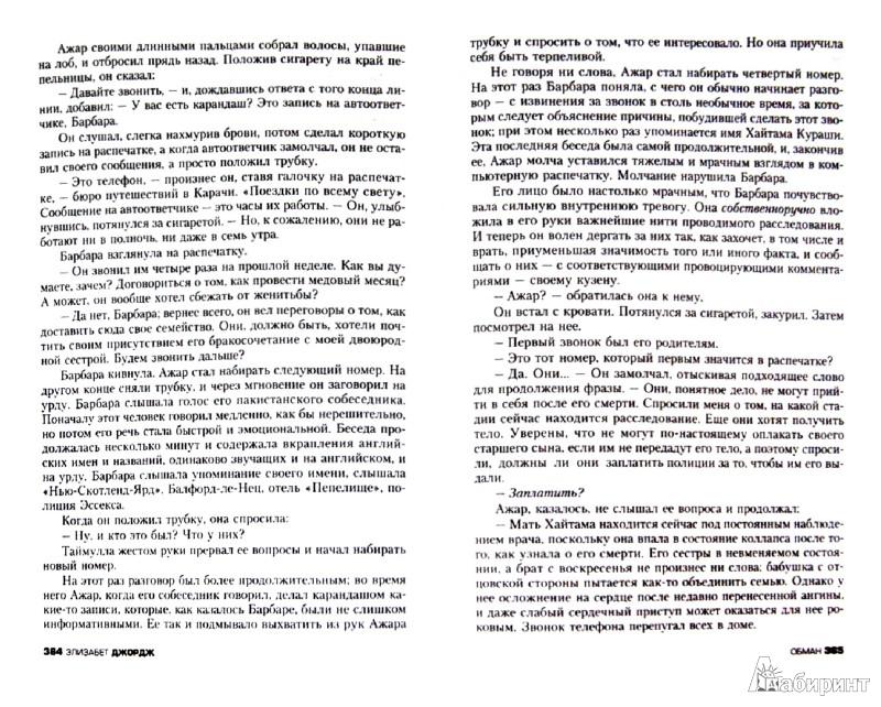 Иллюстрация 1 из 9 для Обман - Элизабет Джордж | Лабиринт - книги. Источник: Лабиринт