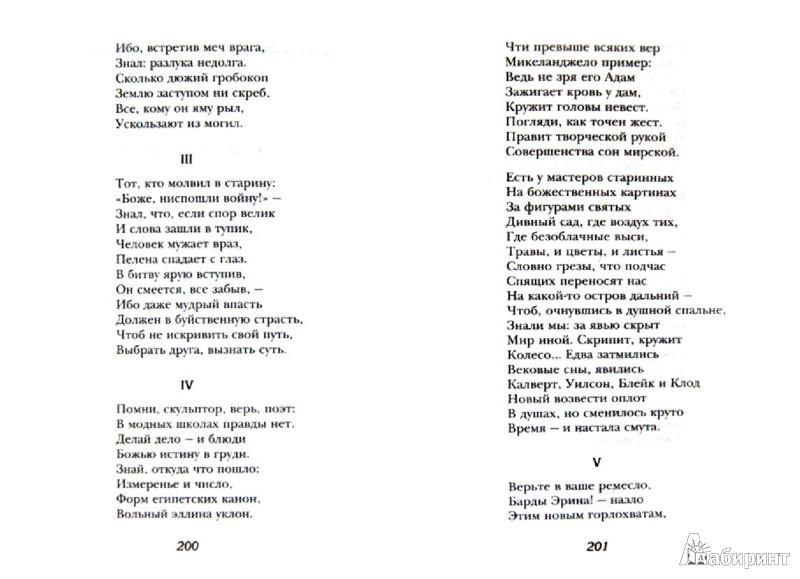 Иллюстрация 1 из 14 для Избранное - Уильям Йейтс | Лабиринт - книги. Источник: Лабиринт
