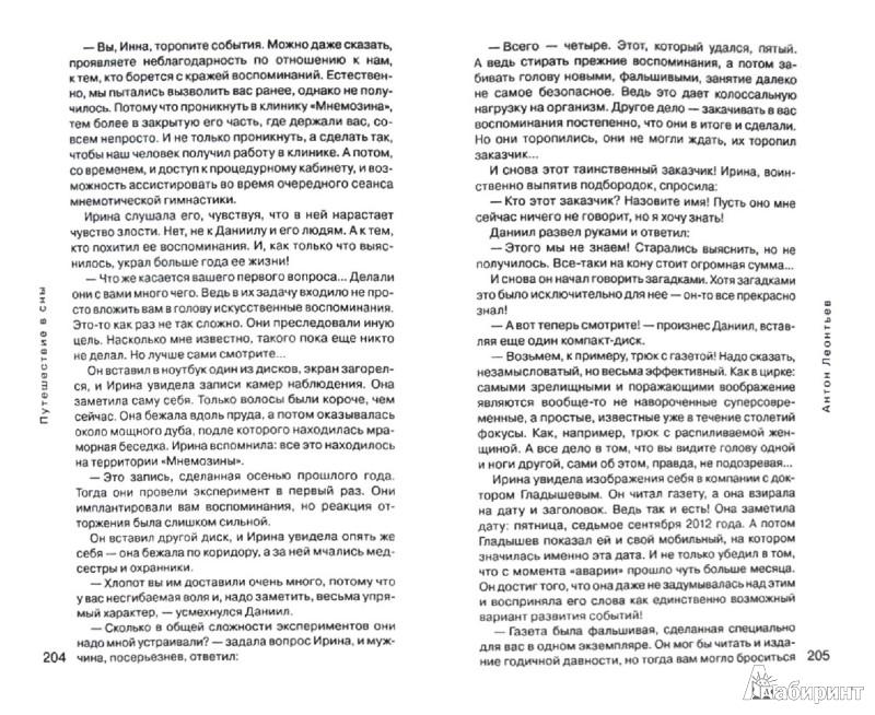 Иллюстрация 1 из 11 для Путешествие в сны - Антон Леонтьев   Лабиринт - книги. Источник: Лабиринт