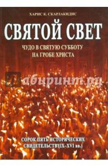 Святой Свет. Чудо в Святую Субботу на гробе Христа