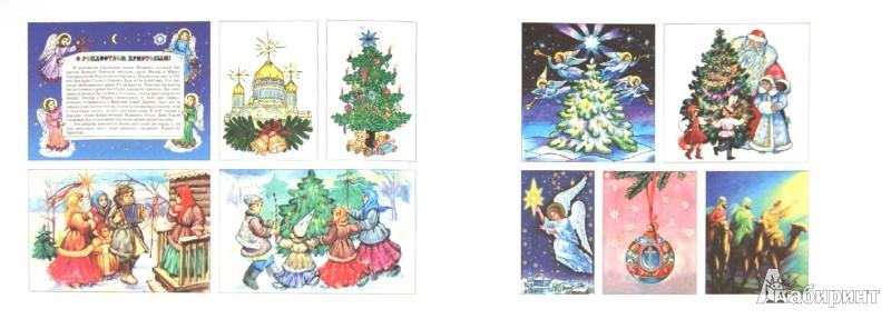 Иллюстрация 1 из 8 для Книжка-раскраска. Рождественский подарок - Зоя Зинченко | Лабиринт - книги. Источник: Лабиринт