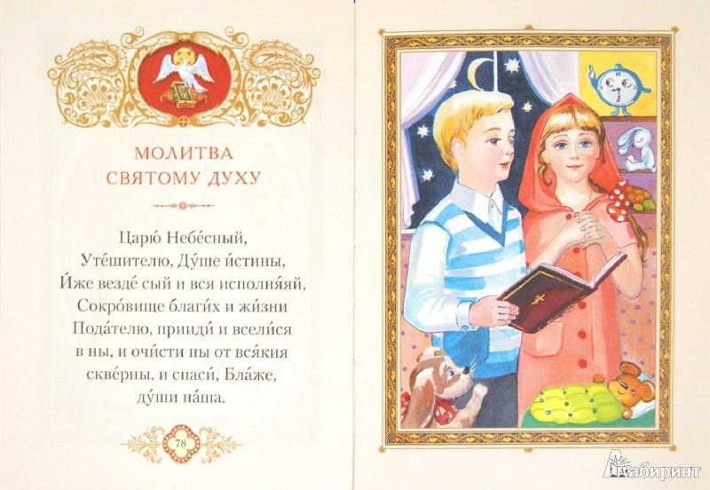 Иллюстрация 1 из 10 для Молитвослов для детей | Лабиринт - книги. Источник: Лабиринт