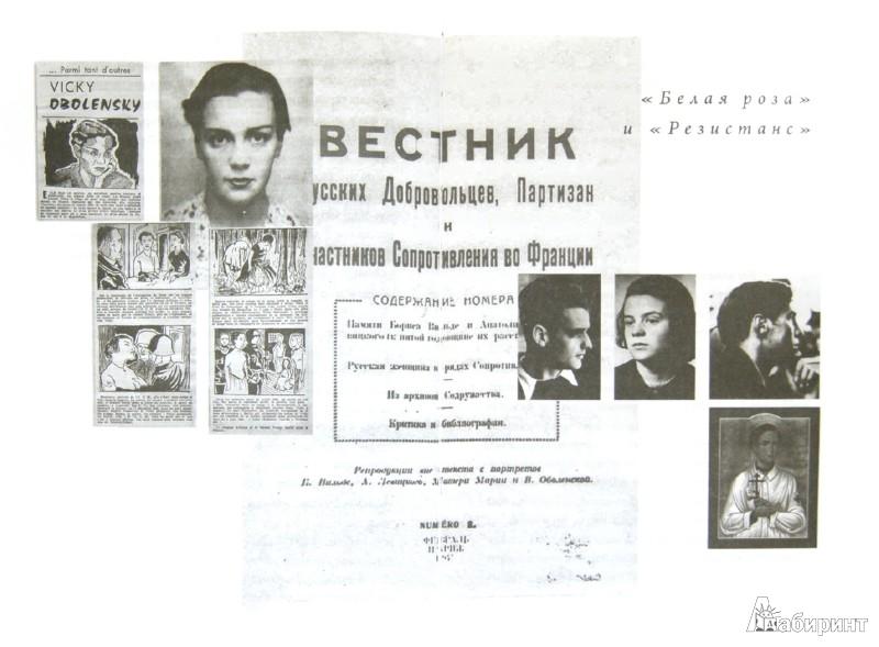 Иллюстрация 1 из 7 для Пути Господни - Ксения Кривошеина | Лабиринт - книги. Источник: Лабиринт
