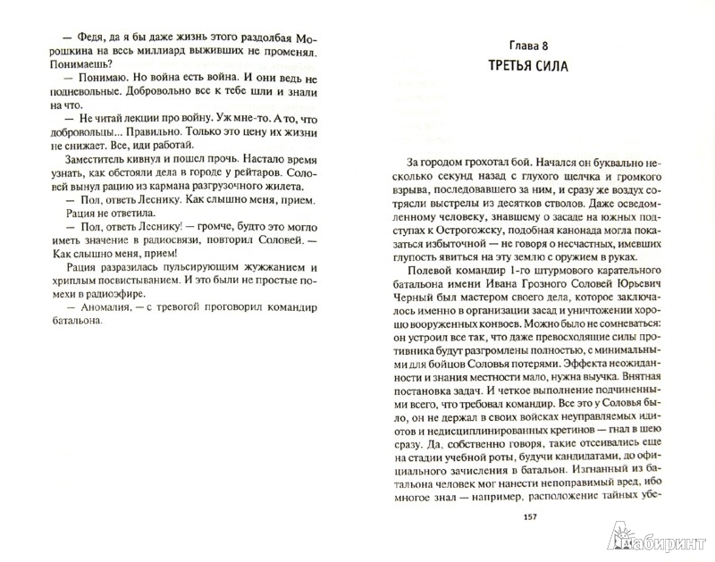 Иллюстрация 1 из 27 для Резервация 2051. Волчья стая - Сурен Цормудян | Лабиринт - книги. Источник: Лабиринт