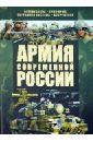 Шунков Виктор Николаевич Армия современной России