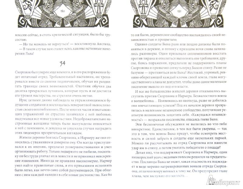 Иллюстрация 1 из 7 для Земля фараонов. Война кланов - Кристиан Жак | Лабиринт - книги. Источник: Лабиринт