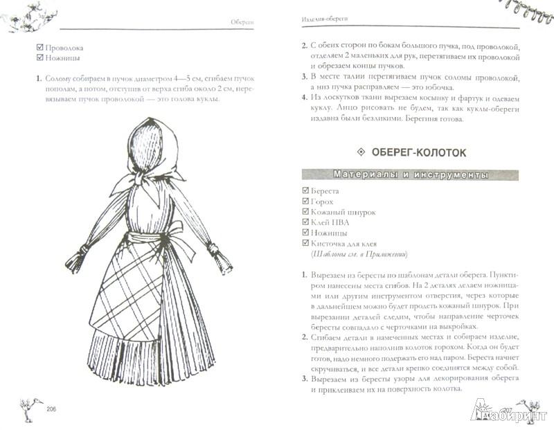 Иллюстрация 1 из 9 для Поделки, обереги, картины, открытки, украшения, подарки из природных материалов - Наталия Роенко   Лабиринт - книги. Источник: Лабиринт