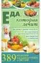 Еда, которая лечит. 389 рецептов для здоровья сердца и сосудов гипертоническая болезнь