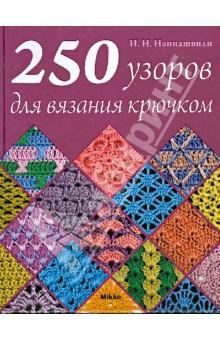 250 узоров для вязания крючком валентин дикуль упражнения для позвоночника для тех кто в пути