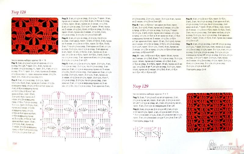 Иллюстрация 1 из 15 для 250 узоров для вязания крючком - Ирина Наниашвили   Лабиринт - книги. Источник: Лабиринт