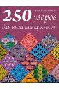 Наниашвили Ирина Николаевна 250 узоров для вязания крючком