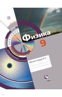 Физика. 9 класс. Рабочая тетрадь № 2. ФГОС издательство литур комплект рабочие тетради для детей 9 вид 2
