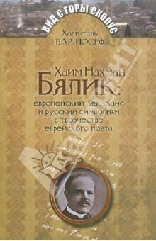 Фото Хаим Нахман Бялик: европейский декаданс и русский символизм в творчестве еврейского поэта