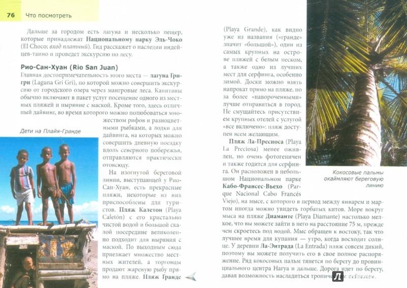Иллюстрация 1 из 8 для Доминиканская Республика. Путеводитель - Сара Кэмерон | Лабиринт - книги. Источник: Лабиринт