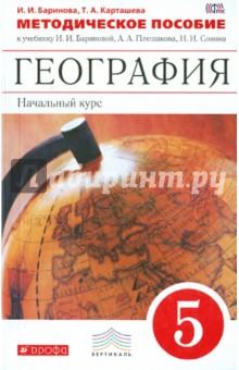 География. Начальный курс. 5 класс. Методическое пособие. Вертикаль. ФГОС
