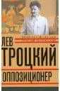 Обложка Лев Троцкий. Книга третья. Оппозиционер