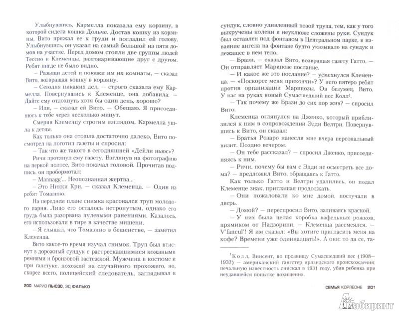 Иллюстрация 1 из 16 для Семья Корлеоне - Пьюзо, Фалько | Лабиринт - книги. Источник: Лабиринт